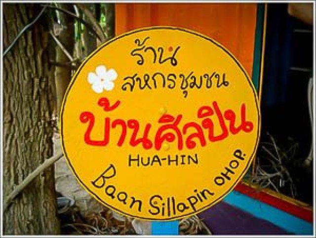 Baan Sillapin Artists Village