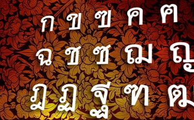 Een paar handige Thaise woordjes