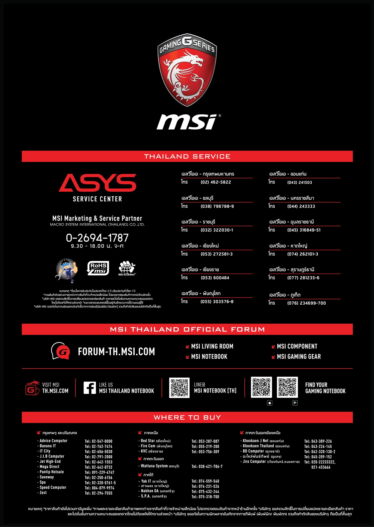 msi_flyer_work16-06