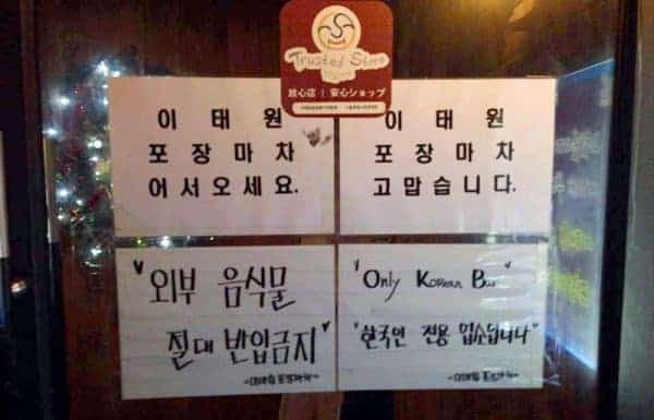 Racism in South Korea