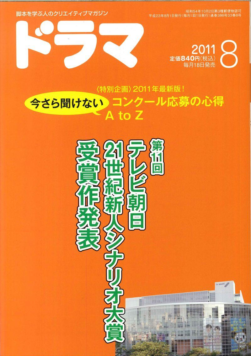 月刊ドラマ8月号