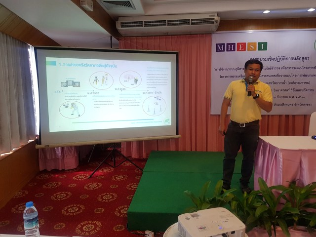 HII organized a workshop on the utility of Geographic Information System (GIS) – Surveying technology for planning the Water Resource Development at Songkhla province (1st Round)
