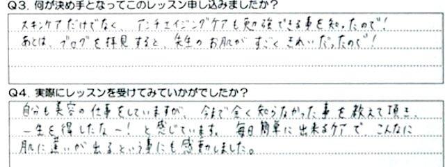 メイクレッスンー大阪市、お客様の声