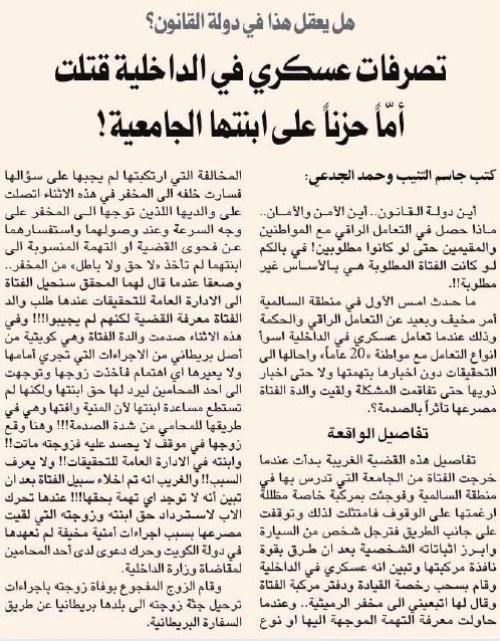 Al-Watan Article.JPG