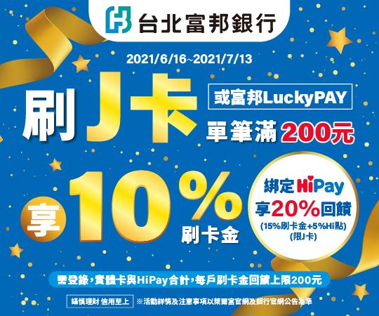 萊爾富 》萊刷富邦J卡享最高20%回饋【2021/7/13 止】