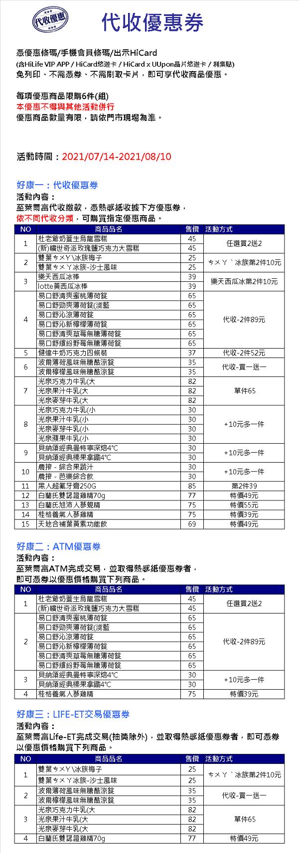 萊爾富 》Hi省代收優惠 【2021/8/10 止】