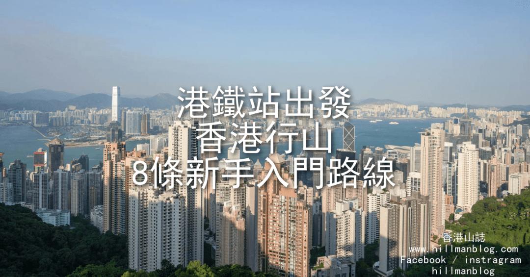 港鐵站出發 香港行山 8條新手入門路線