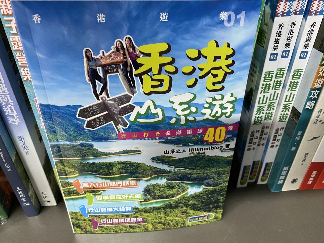 香港三尖 針山‧青山‧蚺蛇尖