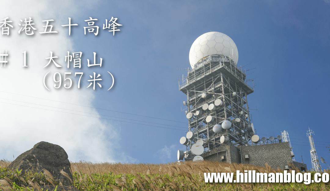 香港五十高峰
