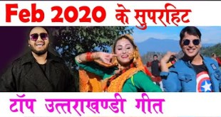 Feb 2020 Most Popular Uttarakhndi Songs l Hillywood News