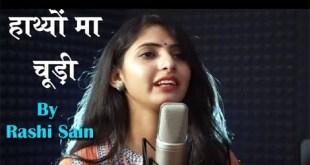 Haathyon ma choodi Superhit Garhwali Song   Rashi Sain l Hillywood News