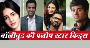 Top Flop Bollywood Star Kids l Hillywood News