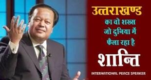 Uttarakhand International Peace Speaker Prem Rawat l Hillywood News