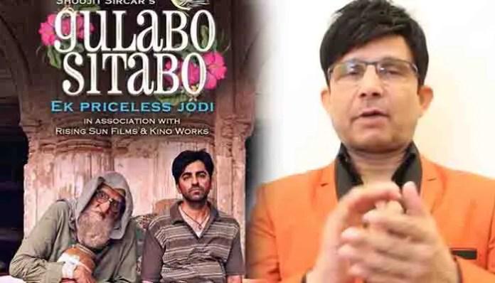 KRK ने फिल्म Gulabo Sitabo को बताया कचरे का ढेर, निर्देशक शूजित ने दिया जवाब