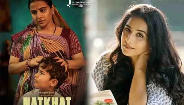 Vidya Balan Short Film Natkhat World Premiere