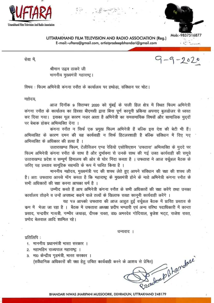 uftara-wrote-to-the-cm-of-maharashtra-in-support-of-kangana-ranaut-what-kind-of-justice-for-freedom-of-expression
