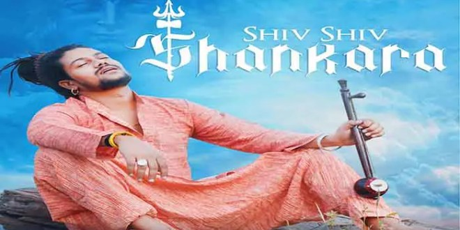 hansraj-raghuvanshi-releases-the-poster-of-shiva-shankara-the-excitement-was-seen-in-the-fans