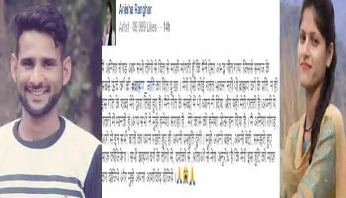 ब्राह्मण समाज के असभ्य व्यवहार से वायरल गीत 'बामणी का पंडा जी' के गायक एवं गायिका ने मांगी माफी।