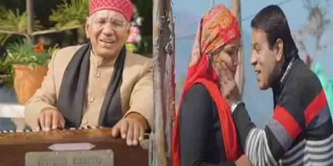 गढ़रत्न नरेंद्र सिंह नेगी के कनुक्वे निभौंलू गीत का प्रोमो रिलीज, दर्शकों को वीडियो का बेसब्री से इंतजार।