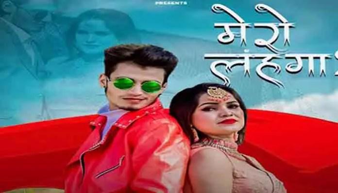 मेरो लहंगा 2 वीडियो गीत का पोस्टर रिलीज, नीरज डबराल औऱ सीमा भारती की जोड़ी आएगी नजर।
