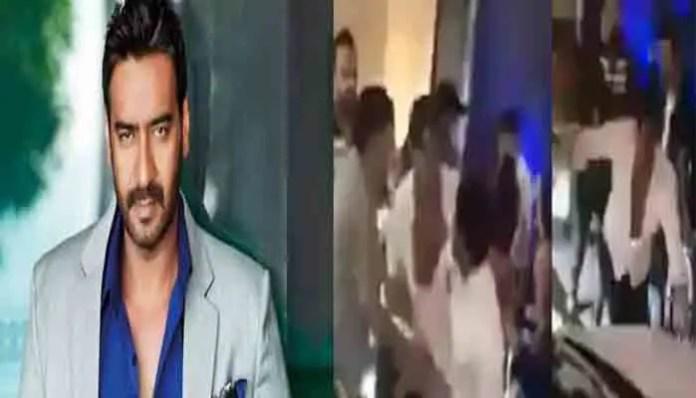 बॉलीवुड एक्टर अजय देवगन की पिटाई का वीडियो वायरल, जानें वीडियो की सच्चाई।