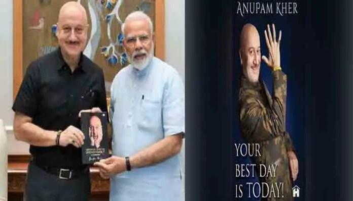 बॉलीवुड अभिनेता अनुपम खेर की लिखी बुक 'योर बेस्ट डे इज टूडे' की पीएम मोदी ने की सराहना।