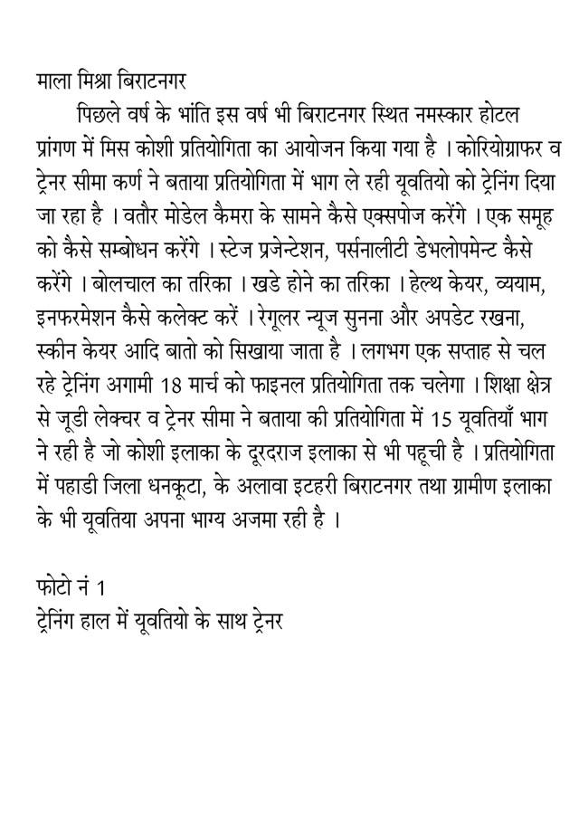 HIMALINI NEWS