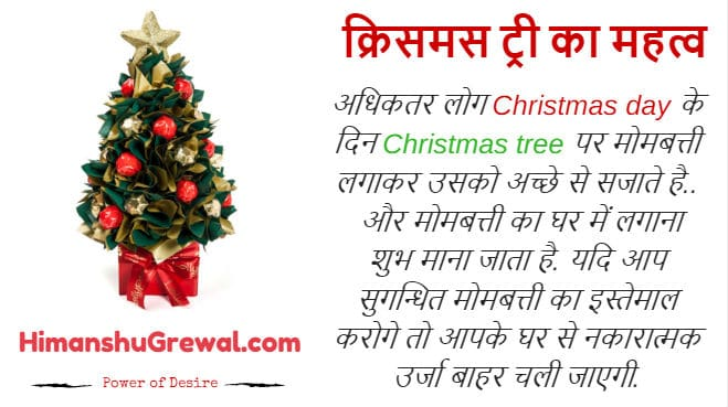christmas tree meaning in hindi christmaswalls co - Meaning Of The Christmas Tree