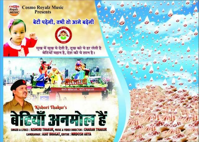 Beti Hai Anmol Theme Song