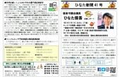 【活動レポート】ひなた新聞41号作成