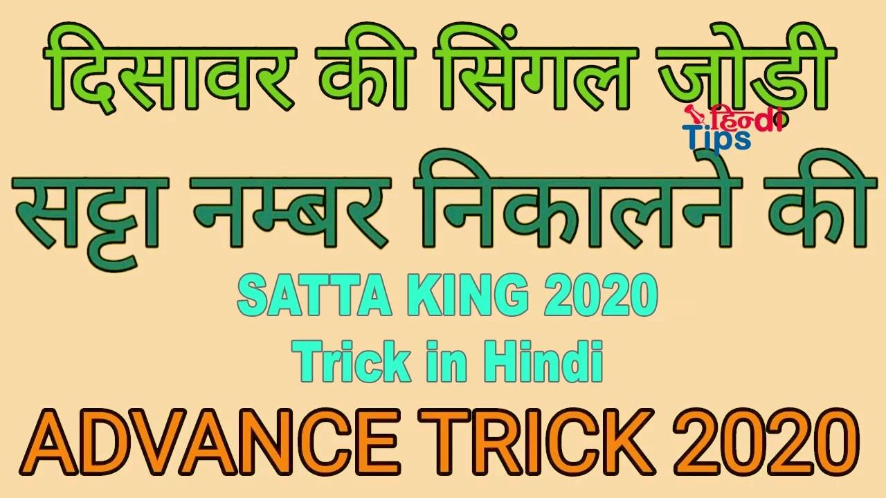 Satta Ka Number Kaise Nikale 2020