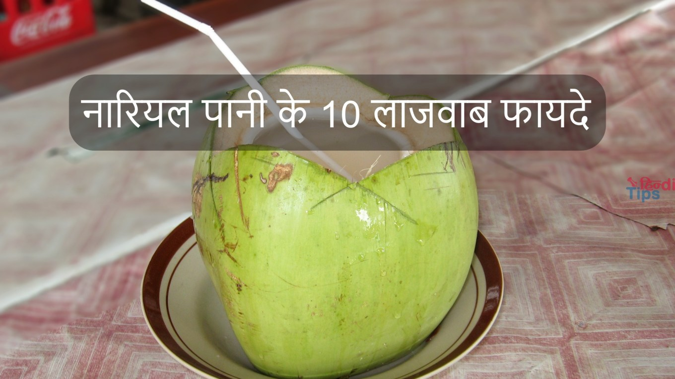 10 Amazing Benefits of Coconut Water in Hindi