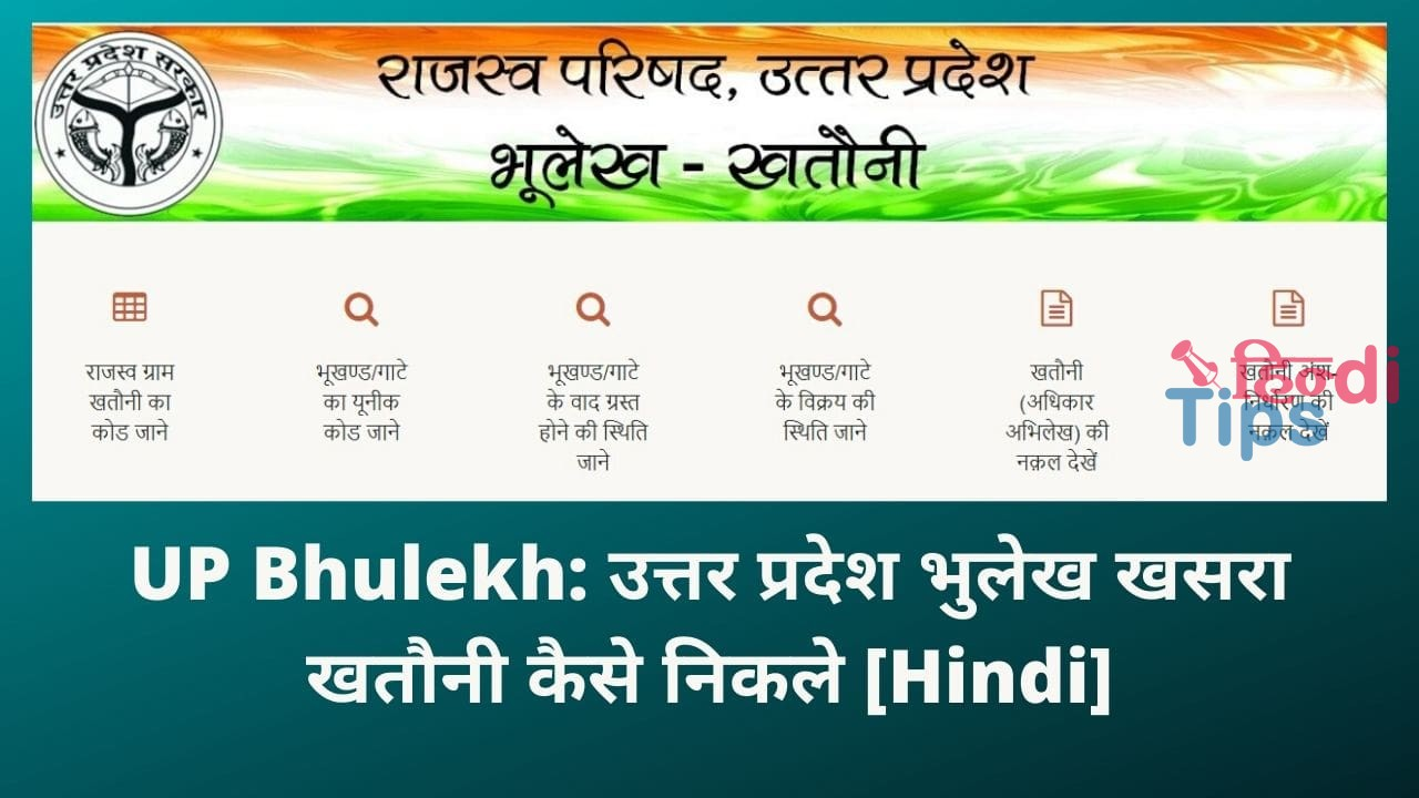 Bhulekh, Khasra, Khatauni, Bhulekh Up, Bhulekh Naksha Up, Khasra Khatauni Online Check Uk, Igrs Up Bhulekh, Bhulekh Uttarakhand, Land Record By Khasra No, Bhulekh Mp, Upbhulekh
