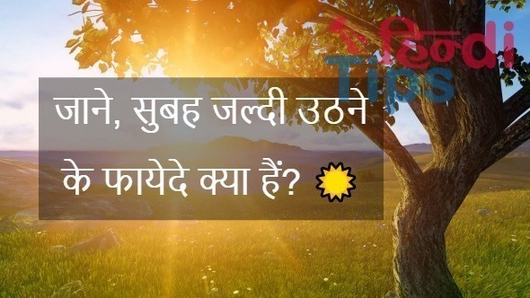 Benefits of getting up early in the morning in Hindi