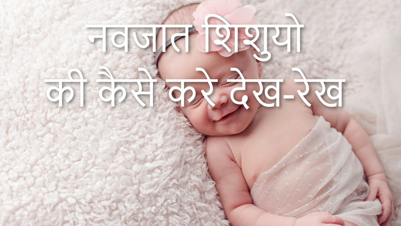 How to care Newborn baby tips in Hindi