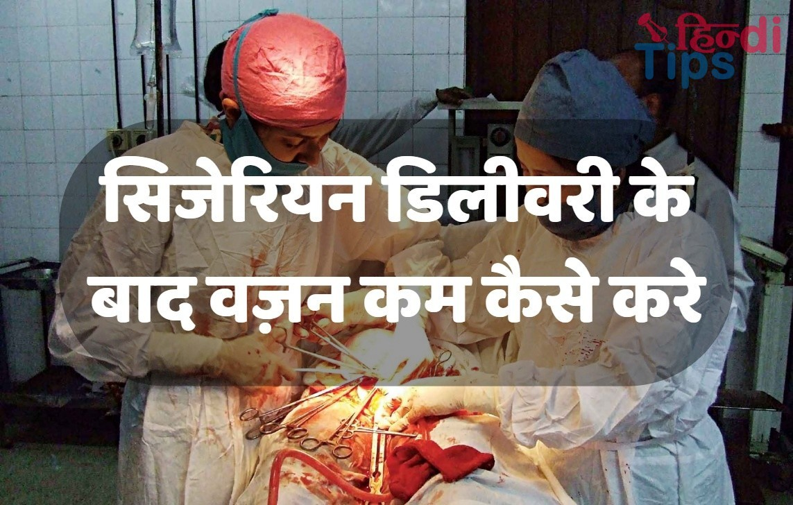 C Section Delivery Ke Baad Weight Loss Kaise Kare