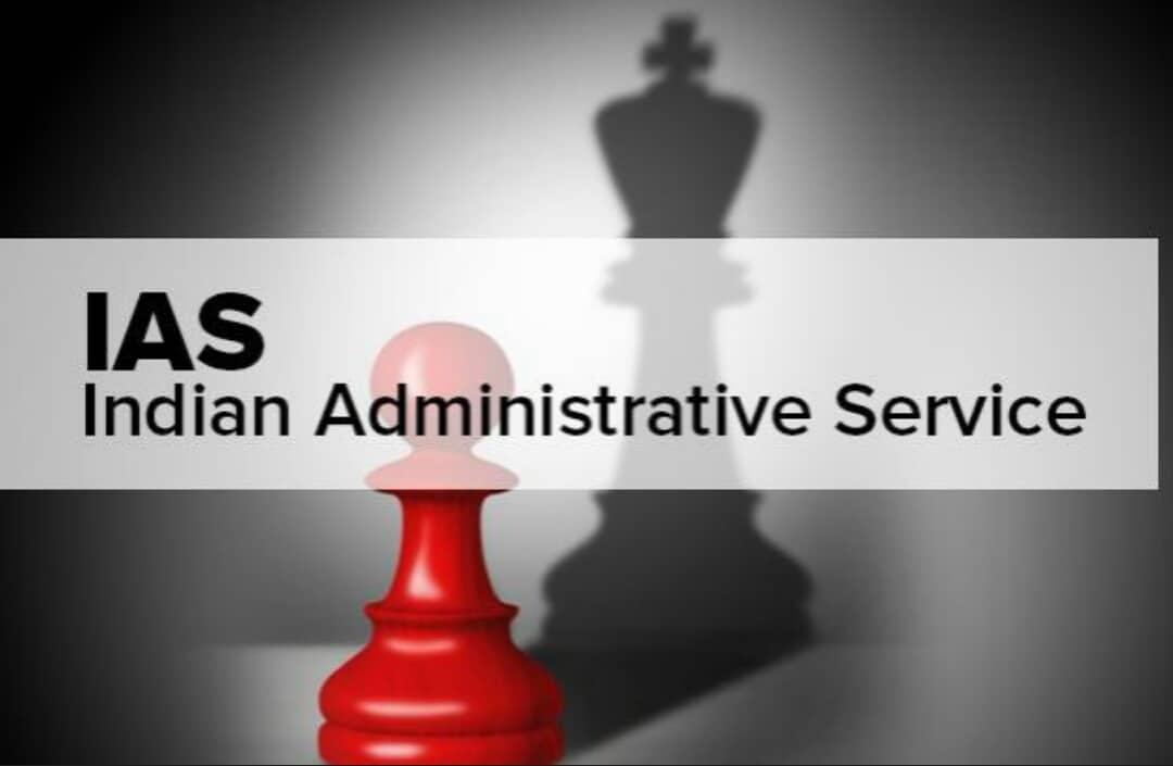 IAS Officer Kaise Bane - IAS अफसर कैसे बने