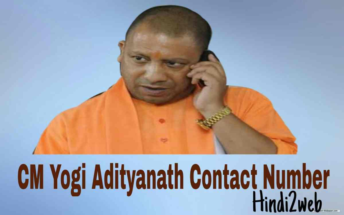 CM Yogi Adityanath Contact Number, WhatsApp Number