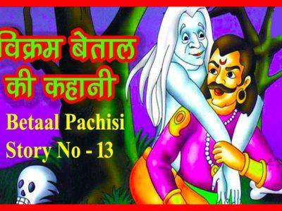 अपराधी कौन? बेताल-पच्चीसी तेरहवीं कहानी Apradhi Kaun? Terahvin Kahani- Betal Pachchisi in Hindi