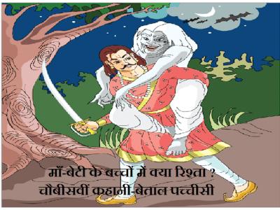 माँ-बेटी के बच्चों में क्या रिश्ता? बेताल-पच्चीसी चौबीसवीं कहानी Maan-Beti Ke Bachon Mein Kya Rishta? Chaubisvin Kahani- Betal Pachchisi in Hindi