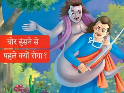 Chor Zor Zor Se Kyon Roya Aur Phir Hansa? Chaudahvin Kahani- Betal Pachchisi in Hindi