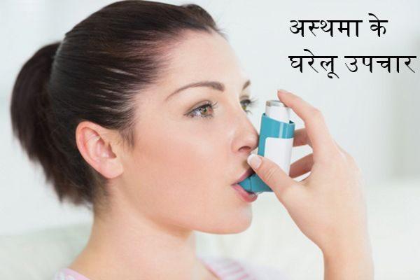 अस्थमा बीमारी का सही इलाज क्या है ?