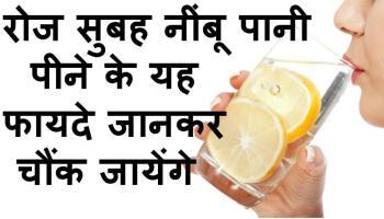 सुबह सुबह नीबू पानी पीने के क्या फायदे हैं?