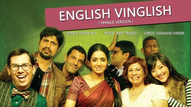 ENGLISH VINGLISH (FEMALE) LYRICS | English Vinglish | Shilpa Rao