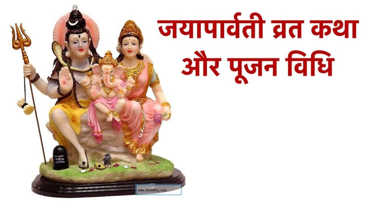जया पार्वती व्रत   Jaya Parvati Vrat Katha, जानिये पूजा विधि और शुभ मुहूर्त