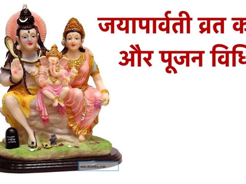 जया पार्वती व्रत | Jaya Parvati Vrat Katha, जानिये पूजा विधि और शुभ मुहूर्त