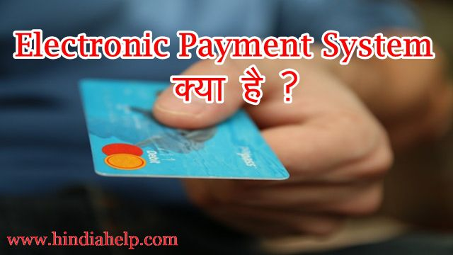 electronic payment system in hindi