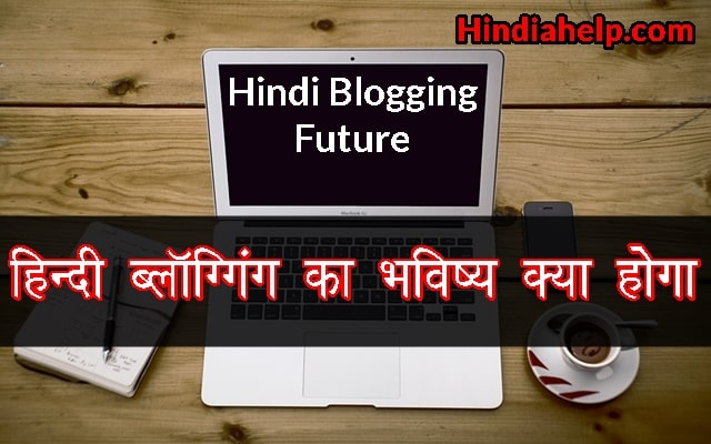 Hindi Blogging Ka Future