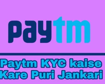 Paytm Kyc Kaise Kare Online , Paytm Kyc Point , Paytm Kyc 2020,Paytm Kyc wallet