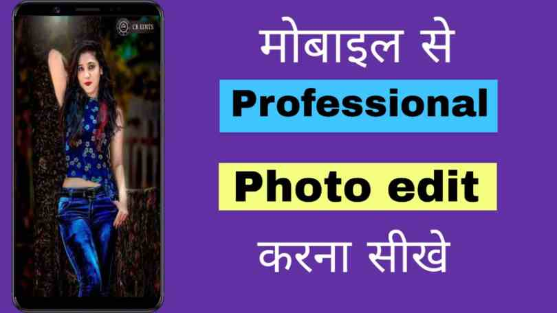 Photo Kaise Banaye,Photo Editing, Photo Maker,Photo Banane Ka Tarika